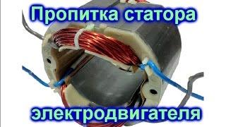 getlinkyoutube.com-Пропитка статора электродвигателя