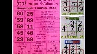 getlinkyoutube.com-หวยไทยรัฐ, เดลินิวส์, บางกอกทูเดย์,แม่จำเนียร 1/04/58
