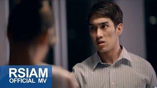 getlinkyoutube.com-ทำดีกับคนไกลตัว ทำชั่วกับคนใกล้ชิด : ฟิล์ม ณริทิพย์ อาร์ สยาม [Official MV]