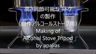 高さ調節可能なゴトク 作り方(アルミ缶自作アルコールストーブ)Making of Alcohol Stove Tripod