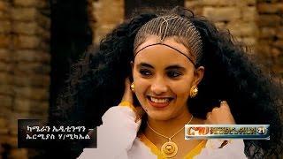 getlinkyoutube.com-Yonas Haile - Fitiwtuw / New Ethiopian Tigrigna Music (Official Video)