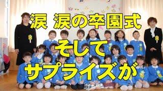getlinkyoutube.com-涙の卒園式(サプライズあり)HD/A ceremony commemorating the completion of kindergarten of Japan