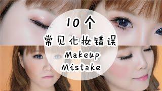 getlinkyoutube.com-【10】 常见化妆错误 MAKEUP MISTAKE ♡ SYLVIA EASTER