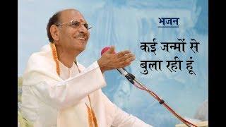 BHAJAN | Kayi Janmo se Bula Rahi Hoon | Sudhanshuji Maharaj