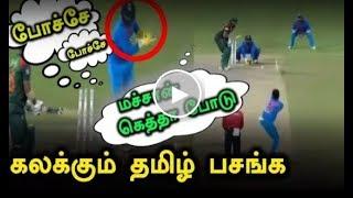 தமிழில் பேசிய கிரிக்கெட் வீர்கள் | Cricket Players speaking Tamil