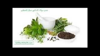 getlinkyoutube.com-23/10/2013 (1) : وصفة لعلاج مشاكل العين : للدكتور جمال الصقلي Dr Jamal Skali