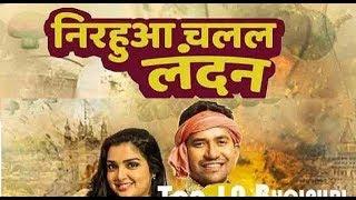 Nirahua Chalal London    OFFICIAL Trailer    Dinesh Lal Yadav , Amarpali Dubey   BHOJPURI MOVIE 2018
