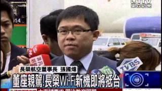 [東森新聞]董座親駕!長榮Wi-Fi新機即將抵台