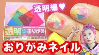 getlinkyoutube.com-おりがみネイル♡透明編 Origami nail art tutorial