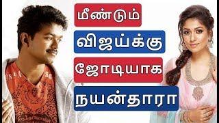 மீண்டும் இணையும் விஜய் - நயன்தாரா | Vijay62 | Vijay Next | Mersal Video songs HD