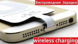 getlinkyoutube.com-Ч.2 Универсальная Беспроводная Зарядка Своими руками Universal wireless charging