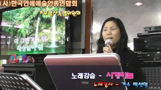 시계바늘/신유(노래강사/박선영)오산시노래교실,가요교실