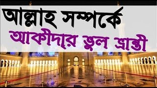 Bangla New Waz~আল্লাহ সম্পর্কে আকিদার ভুলভ্রান্তী~By Sheikh Motiur Rahman Madani