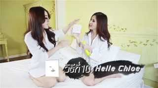 getlinkyoutube.com-สองสาวสอนช่วยตัวเอง Sexxuka x น้องเพียว