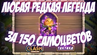 getlinkyoutube.com-ШОК Любая легенда за 150 самов! Тыква, Купидон, Череп, Гаргул! Any Hero 4 150 Gems Castle Clash #164