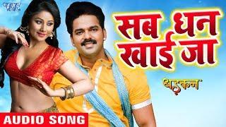 Best Song Of 2017 - Pawan Singh - Sab Dhan Khai Jaana - DHADKAN - Superhit Film - Bhojpuri Songs