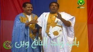 getlinkyoutube.com-باب ولد النانه وبن Benne & baba Nana