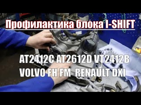 VOLVO I-Shift (Айшифт) капитальный ремонт блока управления VOLVO FH