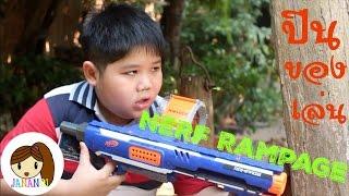 getlinkyoutube.com-รีวิวปืนของเล่น NERF Rampage | จาน่าน้อย