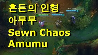 getlinkyoutube.com-[LOL] 혼돈의 인형  아무무 Sewn Chaos Amumu 첫경험 first Gameplay