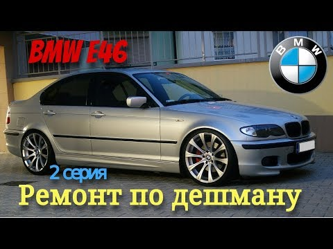 Ремонт БМВ своими руками | Вальветроник VALVETRONIC BMW E46 N46b18