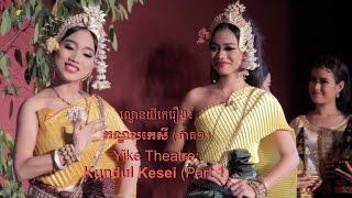 getlinkyoutube.com-យីកេរឿង កណ្ឌលកេសី (ភាគ១) - YIKE Kundul Kesei (Part 1)