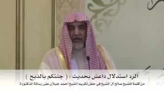 getlinkyoutube.com-الشيخ صالح آل الشيخ : الرد على استدلال داعش بحديث :  ( جئتكم بالذبح )