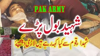 Pak Army Shaheed 2018 | Shikwa width=