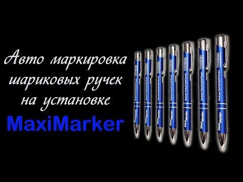 МаксиМаркер - Авто маркировка шариковых ручек/MaxiMarker - ball pen laser marking with actuator