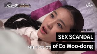 sex scandal of Eo Woo-dong, Korean femme fatale 조선판 팜므파탈 어우동
