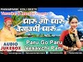Paru Go Paru Vesavchi Paru   Vesavkar & Mandali   Super Hit Marathi Koligeete - Audio Jukebox  