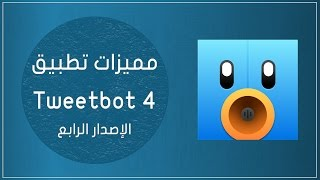 مميزات تطبيق Tweetbot 4  (الإصدار الرابع)