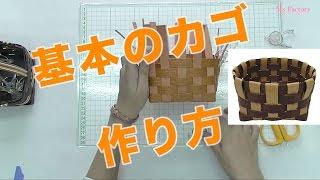 getlinkyoutube.com-【まずはこれ!】基本のカゴの編み方。クラフトバンド(紙紐手芸)の作り方講座。