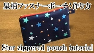 getlinkyoutube.com-星柄のファスナーポーチ:作り方 How to sew the little zippered pouch (star pattern)