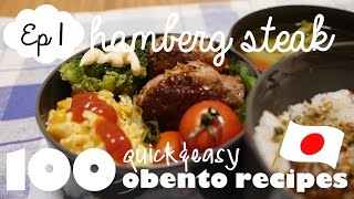 getlinkyoutube.com-Ep.1 Hamberg Steak Bento (100 Quick & Easy Bento Recipes / Lunch Box Ideas)