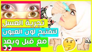 getlinkyoutube.com-تجربة العسل لتغيير لون العيون خلال اسبوعين مع فيديو قبل وبعد !!
