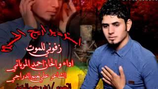 getlinkyoutube.com-احمد الحجار جديد زفوني للموت
