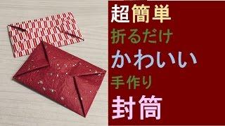 父の日 今年2016は6/19 折り紙 簡単 ミニ封筒の作り方 How to make origami