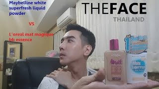 getlinkyoutube.com-รีวิวชนช้าง(ภาคTheFace Thailand) White superfresh liquid powder VS Mat magique bb essence