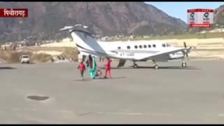 पिथौरागढ़: हवाई पट्टी सेवा हुई शुरू, सप्ताह में दो दिन चलेगी हवाई यात्रा