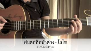 getlinkyoutube.com-ฝนตกที่หน้าต่าง - โลโซ Fingerstyle Guitar Cover by Toeyguitaree (TAB)