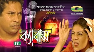 getlinkyoutube.com-Karam | Telefilm | Part 1 | Mosharraf Karim | Tisha | Kochi Khondokar