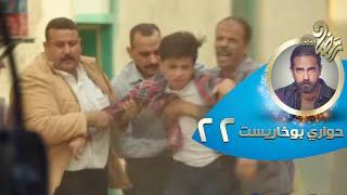 getlinkyoutube.com-Episode 22 - Hawary Bokharest Series | الحلقة الثانية والعشرون - مسلسل حواري بوخاريست
