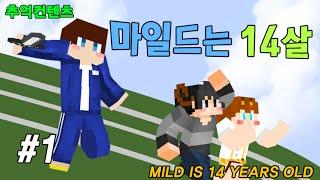 "getlinkyoutube.com-[마일드]마인크래프트 술래다~ 도망쳐! ""마일드는 14살"" # 1편 추억컨텐츠 / 마인크래프트 - Minecraft"