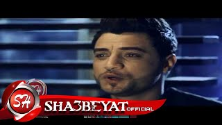 getlinkyoutube.com-حصريا على شعبيات كليب النجم احمد عامر سواد قلبهم Ahmed Amer Swad Albohom