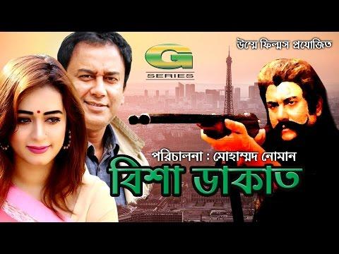 Bisha Dakat | Telefilm | Zahid Hasan | Ohona | Shamim Jaman