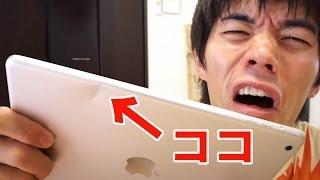 getlinkyoutube.com-【悲報】iPad Airが曲がった・・・輸送中の破損事故には気をつけろ