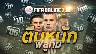 getlinkyoutube.com-FIFA ONLINE 3 | ตีนหนักฟลูทีม ยิงทีโกลขาด 5555