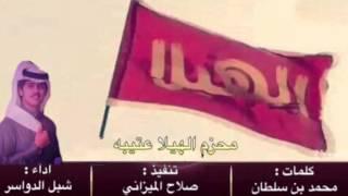 getlinkyoutube.com-شيله - محزم الهيلا عتيبه | كلمات: محمد بن سلطان اداء: شبل الدواسر +MP3