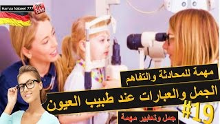 getlinkyoutube.com-جمل وتعابير مهمة عند طبيب العيون - تعلم اللغة الالمانية